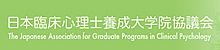 日本臨床心理士養成大学院協議会