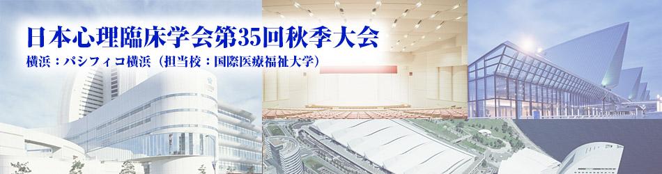 日本心理臨床学会 第35回秋季大会