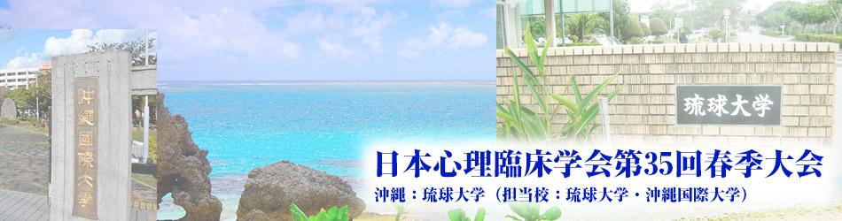 日本心理臨床学会 第35回春季大会