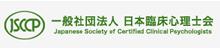 一般社団法人 日本臨床心理士会