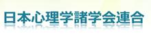 日本心理学諸学会連合